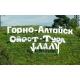 Снять, забронировать жилье в Горно-Алтайске, Майме